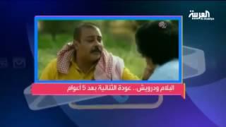 حسن البلام وعبدالناصر درويش يلتقيان بعد أعوام من الفراق