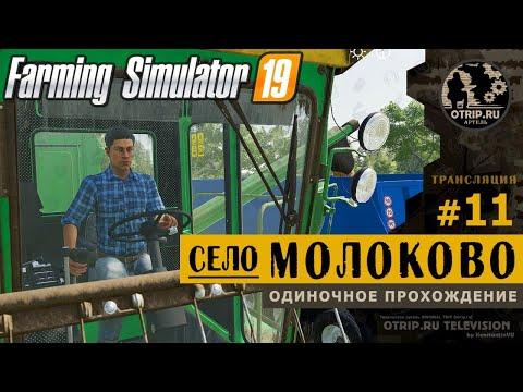 Farming Simulator 19 ● Карта Село Молоково 🔴 прохождение #11