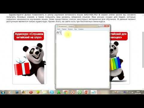 Как печатать китайские иероглифы на компьютере.