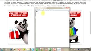 Как печатать китайские иероглифы на компьютере.(Мы вконтакте: https://vk.com/club58103152 Карточки по лексике HSK1 бесплатно с аудио: 150words.gao-hsk.ru Аудиокарта слогов китайск..., 2014-05-13T10:33:26.000Z)
