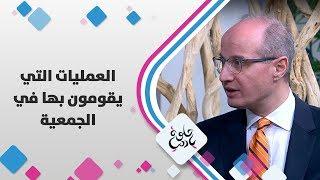 د. خالد السلايمة - العمليات التي يقومون بها في الجمعية
