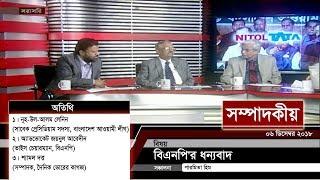 বিএনপি'র ধন্যবাদ | সম্পাদকীয় | ০৬ ডিসেম্বর ২০১৮ | SOMPADOKIO | TALK SHOW | Latest Bangladesh News