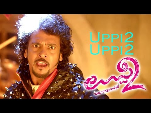 Uppittu Uppittu Song With Lyrics I Uppi 2 I Upendra | Gurukiran
