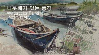나룻배가 있는 풍경, 풍경수채화,그림그리기,취미미술,기…
