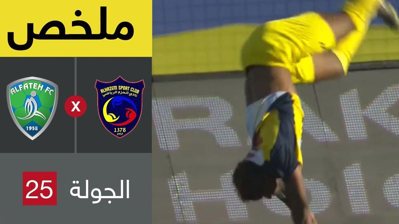 ملخص مباراة الحزم والفتح في الجولة 25 من دوري كأس الأمير محمد بن سلمان للمحترفين