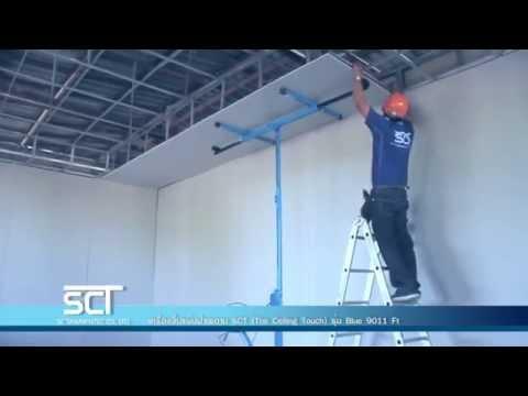 เครื่องขึ้นแผ่นฝ้าเพดาน SCT (The Ceiling Touch)