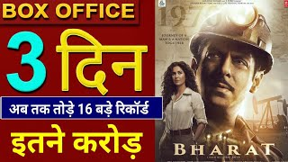 Bharat Box Office Collection Day 3, Bharat Full Movie Collection, Salman Khan, Katrina Kaif,Suniel