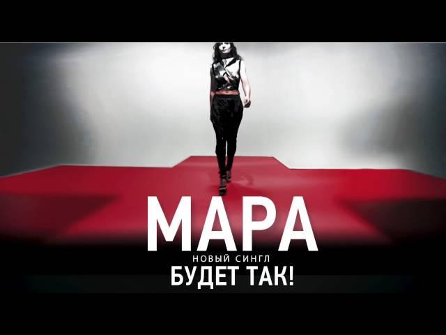 Мара скачать альбом бесплатно mp3