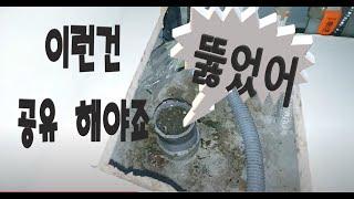 """싱크대막힘+역류현상""""돈안드리고해결.뚤었어요&q…"""