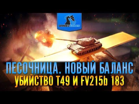 ПЕСОЧНИЦА НОВЫЙ БАЛАНС - КОНЕЦ T49 И FV215b 183? - ОБЗОР