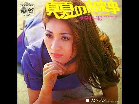 平山三紀 - 真夏の出来事