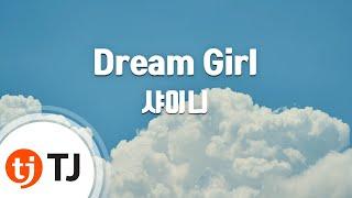 [TJ노래방] Dream Girl - 샤이니 (Dream Girl - SHINee) / TJ Karaoke