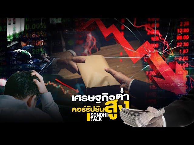 เศรษฐกิจต่ำ คอร์รัปชันสูง : Sondhitalk (ผู้เฒ่าเล่าเรื่อง) EP.107
