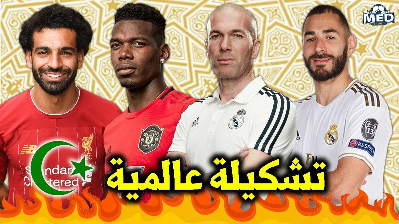 بقيادة زيدان كمدرب… تشكيلة منتخب اللاعبين المسلمين   أفضل 11 لاعب حالياً بكل مركز ?