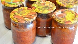 Готовим салат из свёклы и моркови в автоклаве Hanhi