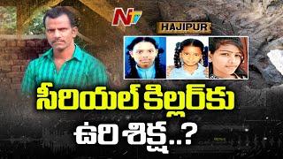హాజీపూర్ కేసులో నేడే తుది తీర్పు: Final Verdict on Hajipur Srinivas Reddy Case | NTV