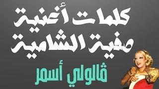 كلمات أغنية صفية الشامية - ڤالولي أسمر