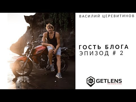 [GETLENS] Оборудование свадебного фотографа Василия Церевитинова