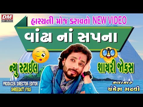 Vandha Na Sapna || Chandresh Gadhavi New Video || New Gujarati Comedy Jokes 2018