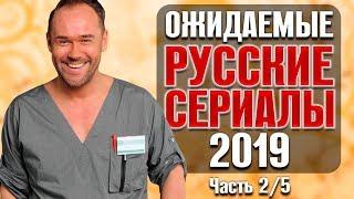 Ожидаемые русские сериалы 2019. Часть 2/5