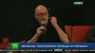 В Польше на экраны выходит фильм о Волынской резне