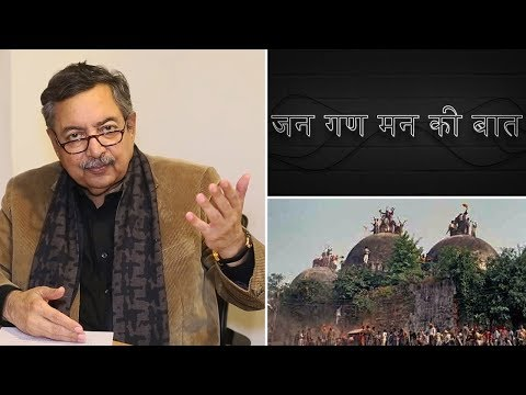 Jan Gan Man Ki Baat, Episode 158: Questioning The Government And 25 Years Of Ayodhya