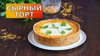 НЕЖНЕЕ НЕЖНОГО 🎀 самый ВКУСНЫЙ торт БЕЗ ВЫПЕЧКИ по простому рецепту 💕 Сливочно сырный торт