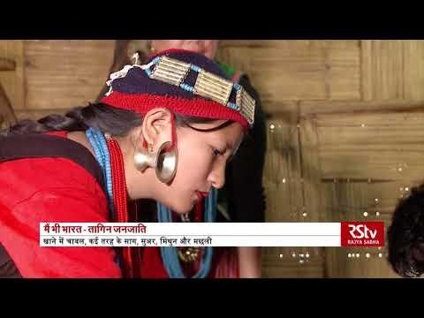 Main Bhi Bharat - Tagin Tribes of Arunachal Pradesh
