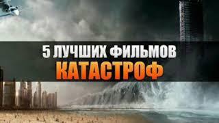 Лучшие фильмы про катастроф!!!!!!!!😊😊😊😊😊😊😁😁😁