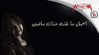 Hanan Mady - أجمل ما غنت حنان ماضي