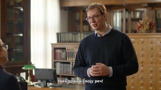 Александар Вучић: Увек држим своју реч