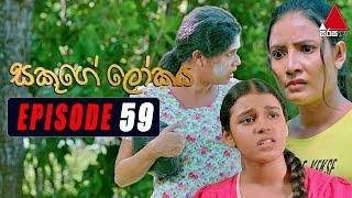 Sakuge Lokaya (සකුගේ ලෝකය) | Episode 59 | 22nd July 2021 | Sirasa TV Thumbnail