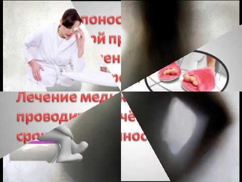 Расстройство Желудка У Беременных
