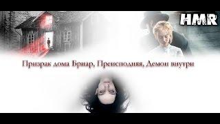 Призрак дома Бриар, Преисподняя, Демон внутри - обзор фильмов [HMR #26]