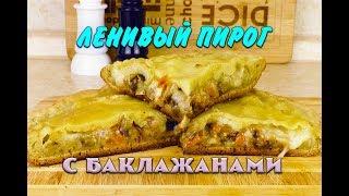 Ленивый пирог с Баклажанами На Сковороде Лучший Рецепт  при похудении Ем и Худею Похудела на 39 кг