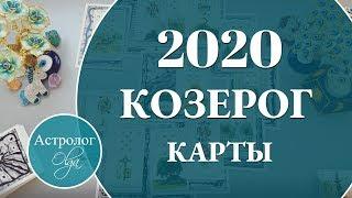 КОЗЕРОГ Что ожидать от 2020 года. Астролог Olga