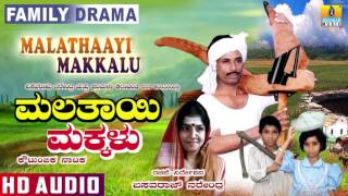 ಮಲತಾಯಿ ಮಕ್ಕಳು-Malathaayi Makkalu I Kannada Family Drama I Basavaraj Narendra I Jhankar Music
