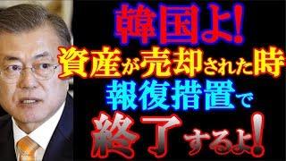 韓国は徴用工訴訟で資産売却をすれば、日本の報復が如何に恐ろしいか理解していないご様子です。 thumbnail