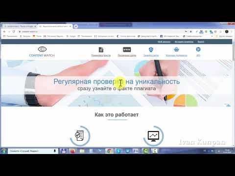 Проверка уникальности текста, проверка текста на рерайт.  Сервис Content Watch (Контент Вотч)
