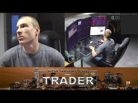 Торговля акциями на фондовой бирже США | Будни Трейдера
