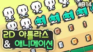 [유니티 기초 - B14] 2D 아틀라스와 애니메이션 …