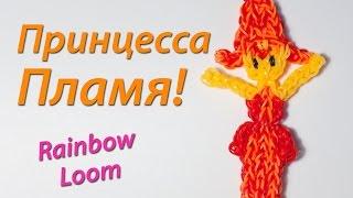 """Принцесса Пламя из """"Время Приключений"""". Rainbow Loom. Урок 71"""