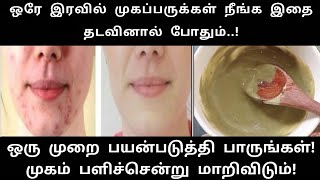 ம கப பர க கள ந ங க face mask Glowing skin Brighting skin Best face mask tamil Glass skin pimples