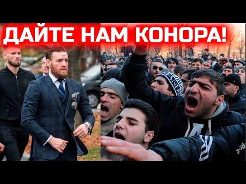 Дагестанцы окружили Конора Макгрегора в отеле в Москве из за его слов на пресс конференции