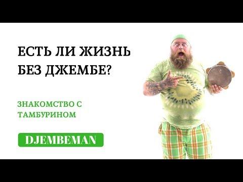 Djembe Lessons | Тамбурин - ни джембе единым!