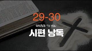 시편 29-30편 낭독-명품 보이스 김성윤 아나운서(그레이스 투 유)