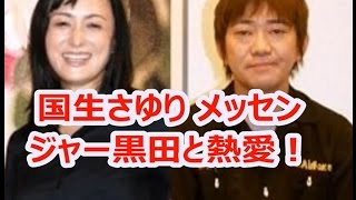 お笑いコンビ・メッセンジャーの黒田有(45)と 歌手でタレントの国生...