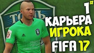 FIFA 17 Карьера Игрока (Томь) - #1 - Карьера Великого Игрока
