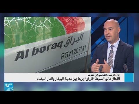 استرداد مصاريف مشروع قطار البراق المغربي قد تتطلب عقودا!!  - نشر قبل 2 ساعة
