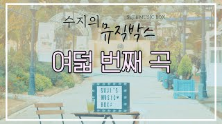 """[수지의 뮤직박스] 8th Song """"행복"""""""